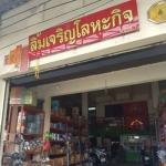 Wholesale Steel Shop - Limcharoen Lohakit