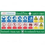 ร้านขาย ป้าย safety โรงงาน  ชลบุรี ระยอง - บริษัท แอค อาร์ต แอดเวอร์ไทซิ่ง จำกัด