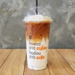 รับผลิตแก้วกาแฟ ราคาส่ง - ผลิตแก้วพลาสติกใส  ชุนไก