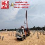 Yodpunjun 2548 Co., Ltd.