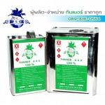 Paisan Chemical Part., Ltd.