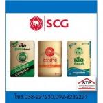 ปูนซีเมนต์ถุง SCG พัทยา บ่อวิน  - บริษัท สุธาพรค้าวัสดุ จำกัด