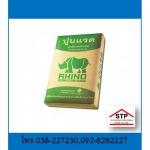 ปูนตราแรด SCG พัทยา บ่อวิน ระยอง  - บริษัท สุธาพรค้าวัสดุ จำกัด