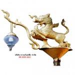 โคมไฟสิงห์ - โคมไฟประติมากรรม ช รวยไลท์ติ้ง