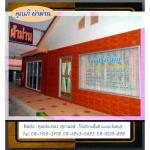 ร้านคุณกี้ระยอง ผลิตผ้าม่านสวย 08-7618-3978 - คุณกี้ ผ้าม่านระยอง