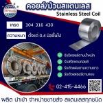 คอยล์สแตนเลส ขายส่ง - ขายส่ง สแตนเลส เทพรักษ์ อินเตอร์เนชั่นแนล (ประเทศไทย)