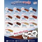 ขายส่งอลูมิเนียมลายไม้ - ขายส่ง สแตนเลส เทพรักษ์ อินเตอร์เนชั่นแนล (ประเทศไทย)