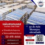Tepparak International (Thailand) Co., Ltd.
