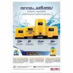ปั๊มน้ำมิตซูบิชิอิเล็คทริค automatic home pump - จำหน่ายท่อเหล็กดำ รามอินทรา