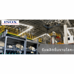 รับผลิตชิ้นงานโลหะ - บริษัท ไอน็อคซ์เมคเทค จำกัด