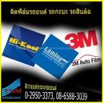 รับติดฟิล์มรถยนต์ นนทบุรี - ร้านกระจกรถยนต์ เปลี่ยนกระจกรถยนต์ ราคาถูก ติวานนท์กระจกรถยนต์