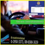 รับต่อ พรบ.ต่อภาษีรถยนต์ นนทบุรี  - ร้านกระจกรถยนต์ เปลี่ยนกระจกรถยนต์ ราคาถูก ติวานนท์กระจกรถยนต์