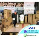Ayutthaya Supply and Service
