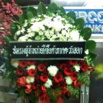 พวงหรีด - บ้านดอกไม้ - จันทบุรี