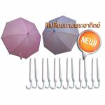 โรงงานผลิตร่ม - โรงงานผลิตร่ม รับทำร่มพรีเมี่ยม ทิพย์จรัล