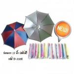 ขายส่งร่มหมวก - โรงงานผลิตร่ม รับทำร่มพรีเมี่ยม ทิพย์จรัล