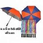 รับผลิตร่มตามออเดอร์ - โรงงานผลิตร่ม รับทำร่มพรีเมี่ยม ทิพย์จรัล