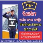 รับสมัคร รปภ ชาย หญิง มีนบุรี - บริษัท รักษาความปลอดภัย เอส.พี.สเปเชียลการ์ด จำกัด
