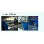 เศษ พีวีซี บด - บริษัท 888 ไลอ้อน จำกัด