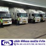 พนักงานขับรถ Sub Contract - บริษัท พีพีแอล เซอร์วิส จำกัด