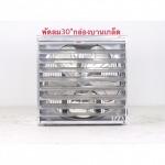 พัดลมอุตสาหกรรม 30 นิ้ว - โรงงานผลิตพัดลมอุตสาหกรรม - มงคลถาวรกิจ