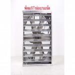 พัดลมอุตสาหกรรม 50 นิ้วรุ่นกล่องบานเกล็ด - โรงงานผลิตพัดลมอุตสาหกรรม - มงคลถาวรกิจ