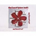 พัดลมใบแดงรุ่นต่อตรงรอบช้า - โรงงานผลิตพัดลมอุตสาหกรรม - มงคลถาวรกิจ