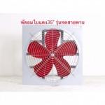 พัดลมใบแดง รุ่นทดสายพาน - โรงงานผลิตพัดลมอุตสาหกรรม - มงคลถาวรกิจ