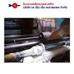 รับพิมพ์ซองพลาสติกใส่ยาสูบ - โรงงานผลิตถุงพลาสติก - เค เอ็น เอ็น พลาสแพค