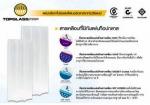 แผ่นหลังคาโปร่งแสงไฟเบอร์กลาส / แผ่นใส Topglass Eco Rhino - บริษัท ราชาเมทัลชีท จำกัด