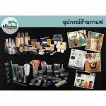 อุปกรณ์ร้านกาแฟ แก้ว ฝา หลอด - บริษัท บ้านบรรจุภัณฑ์ จำกัด