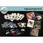 กล่องอาหาร กล่องอาหารพลาสติก กล่องอาหารกระดาษ - บริษัท บ้านบรรจุภัณฑ์ จำกัด