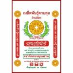 กระสอบใส่ปุ๋ย ปราจีนบุรี - บริษัท สีคิ้ว โพลีแบ็ก จำกัด