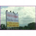 ติดตั้งป้ายบิลบอร์ด ชลบุรี - ห้างหุ้นส่วนจำกัด พีพีเอ็ม ไซน์แฟคตอรี่