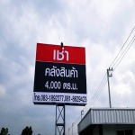 ติดตั้งป้ายบิลบอร์ด ชลบุรี - โรงงานผลิตป้าย ศรีราชา ชลบุรี - พีพีเอ็ม ไซน์แฟคตอรี่
