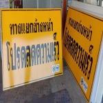 รับทำป้ายจราจร บ่อวิน - โรงงานผลิตป้าย ศรีราชา ชลบุรี - พีพีเอ็ม ไซน์แฟคตอรี่