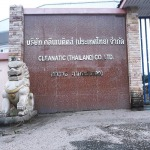 รับทำป้ายในโรงงาน ชลบุรี - โรงงานผลิตป้าย ศรีราชา ชลบุรี - พีพีเอ็ม ไซน์แฟคตอรี่