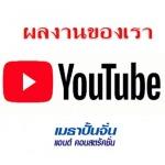 ผลงานของเรา คลิบวีดีโอของเรา YOU Tube - บริษัท เมธาปั้นจั่น แอนด์ คอนสตรัคชั่น จำกัด