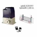 มอเตอร์ประตูรั้วรีโมท ALBANO บุรีรัมย์ - จิวฮงล้ง ประตูชัตเตอร์ บุรีรัมย์