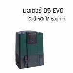 มอเตอร์ประตูรั้วรีโมท D5 Evo บุรีรัมย์ - จิวฮงล้ง ประตูชัตเตอร์ บุรีรัมย์