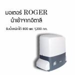 มอเตอร์ประตูรีโมท Roger บุรีรัมย์ - จิวฮงล้ง ประตูชัตเตอร์ บุรีรัมย์