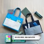 ร้านขายถุงผ้าใส่เอกสาร - ร้านขายกระเป๋าสำเพ็ง โรงงานผลิตกระเป๋าสำเพ็ง