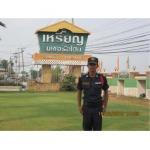 รักษาความปลอดภัยหมู่บ้าน - บริษัท รักษาความปลอดภัย เอมสรรค์ เซอร์วิส การ์ด จำกัด