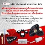 โรงงานผลิตแปรงอุตสาหกรรม - โรงงานผลิตแปรงอุตสาหกรรมและแปรงสั่งทำ  เซ็นทรัล ทูลส์ (ประเทศไทย)