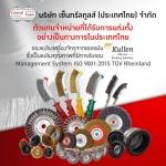 ตัวแทนจำหน่ายแปรง Kullen - โรงงานผลิตแปรงอุตสาหกรรมและแปรงสั่งทำ  เซ็นทรัล ทูลส์ (ประเทศไทย)