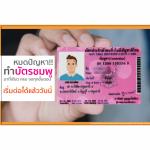 รับขึ้นทะเบียนใหม่ บัตรชมพู - บริษัท นำคนต่างด้าวมาทำงานในประเทศ พี.ซี 80 แอนด์ เซอร์วิส จำกัด