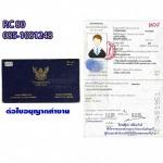 รับต่อใบอนุญาตทำงาน Work Permit - บริษัท นำคนต่างด้าวมาทำงานในประเทศ พี.ซี 80 แอนด์ เซอร์วิส จำกัด