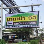 ร้านทำป้ายโฆษณา พิษณุโลก - ร้านป้าย พิษณุโลก นิว ดีไซน์