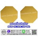 อิฐแปดเหลี่ยม สีเหลือง - บริษัท จึงรุ่ง ซีเมนต์บล็อค จำกัด