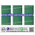 Juengrung Cementblock Co.,Ltd